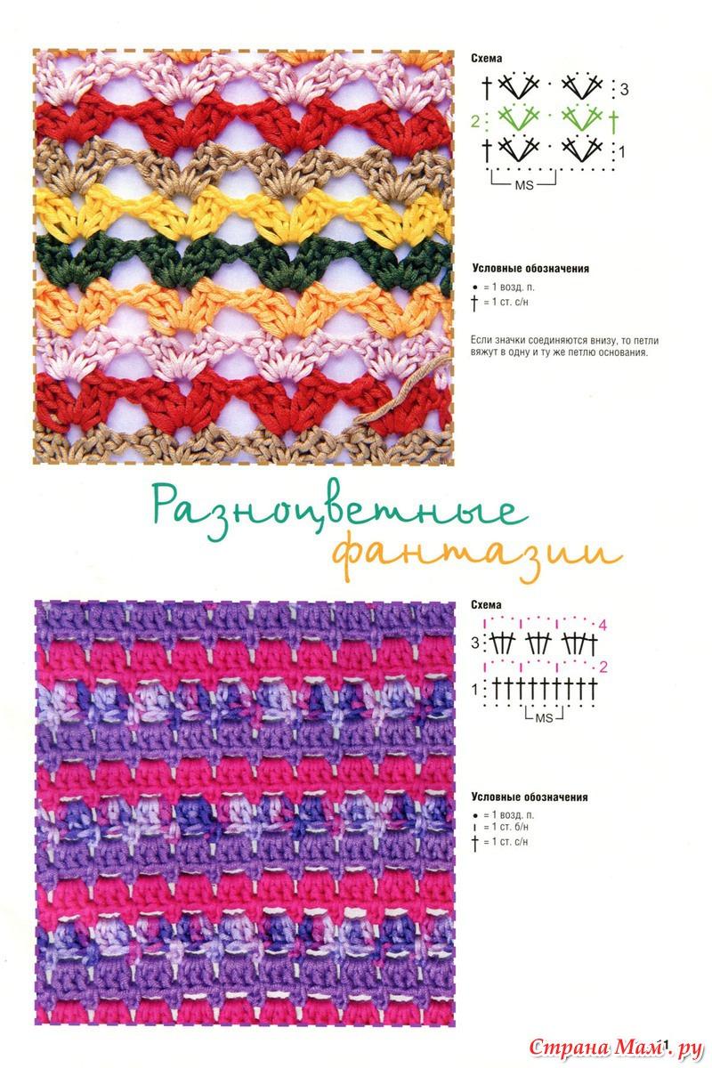 Узоров крючком цветное вязание схемы