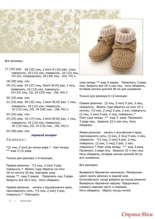Пинетки - мокасины (описание)
