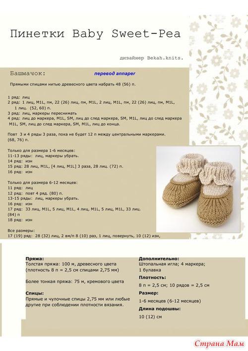 Пинетки башмачки спицами схемы вязания