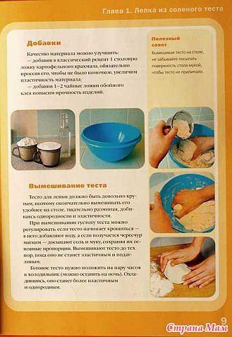 Рецепт теста для лепки поделок в домашних условиях