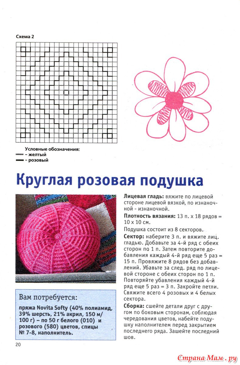 Схема вязания подушки цветка