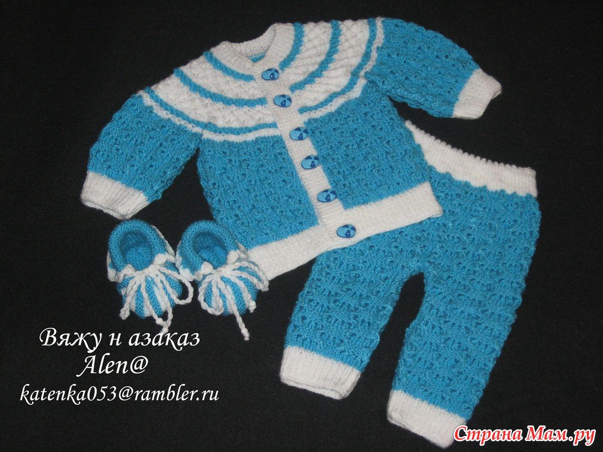 Вязание спицами для малышей костюмчик до года 178