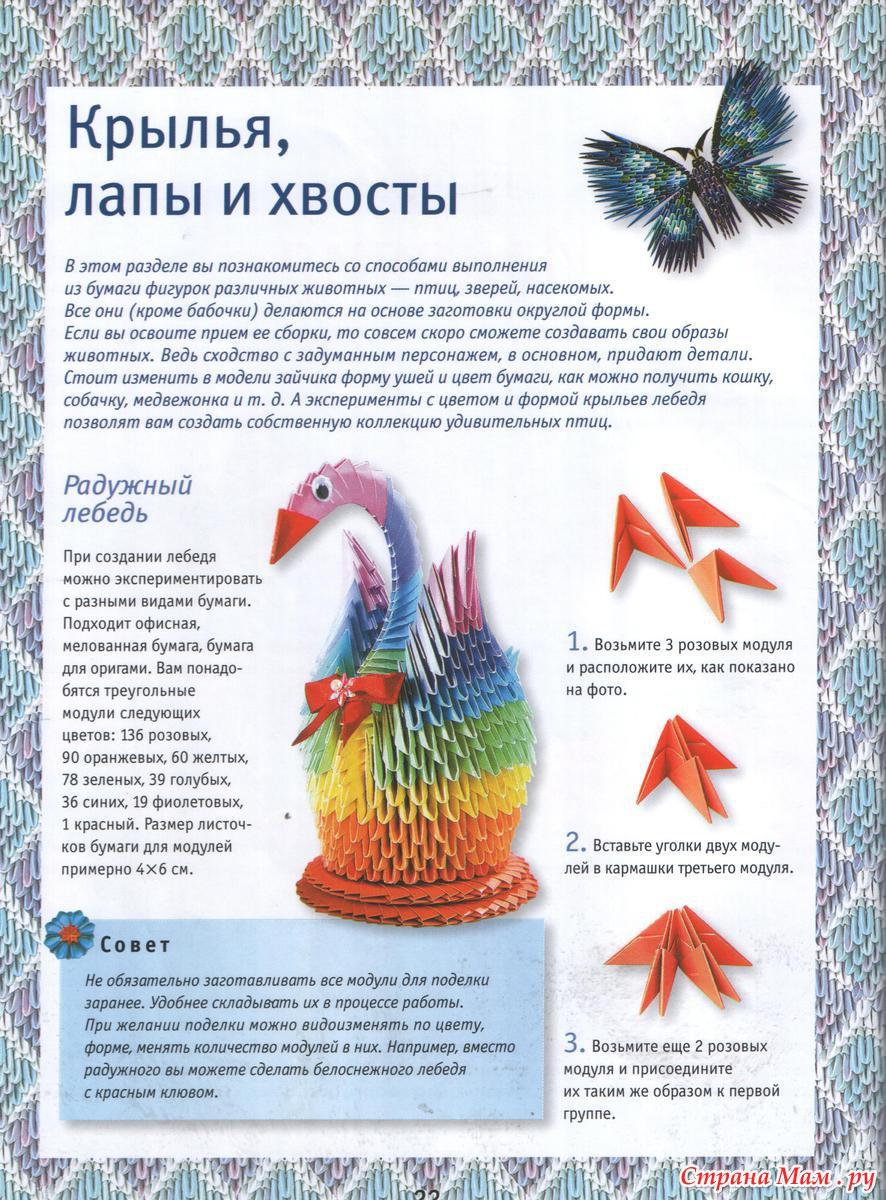 Лебедь модульное оригами схема для начинающих