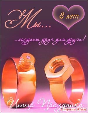 Поздравление для мужа с 8 летием свадьбы