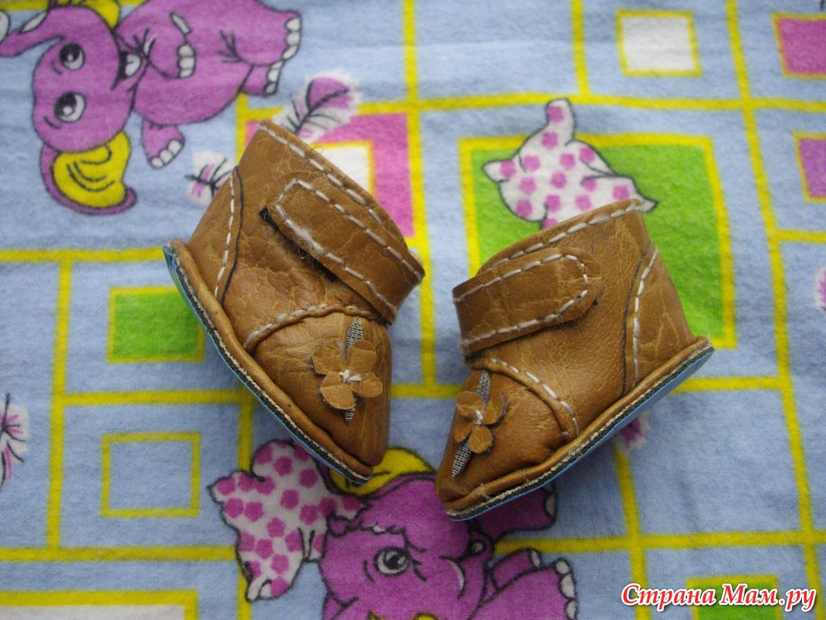 Обувь для беби борна своими руками