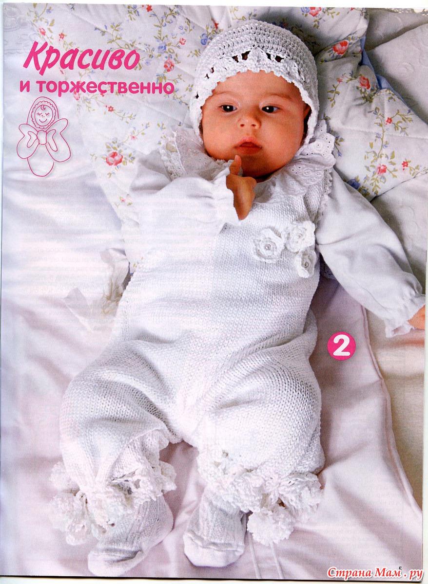 Вязаные Костюмы Для Новорожденных