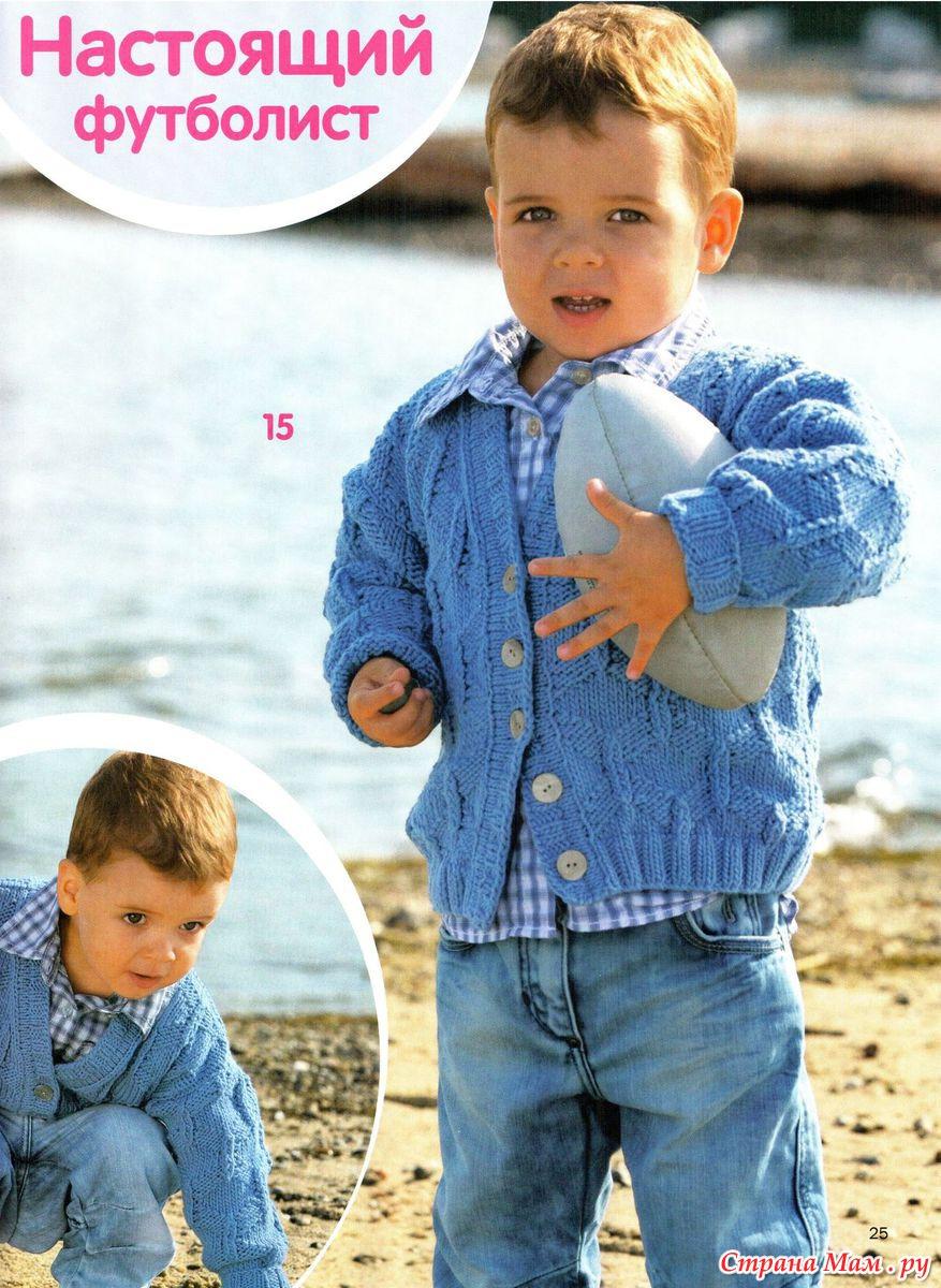 Вязание спицами для мальчиков 3-х лет