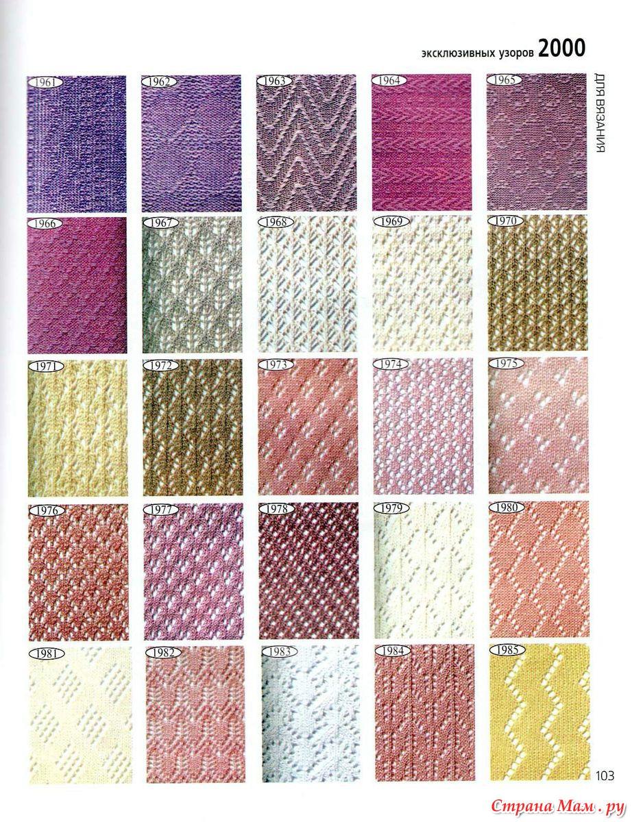 Скачать торрент 2000 эксклюзивных узоров для вязания (2000) 94