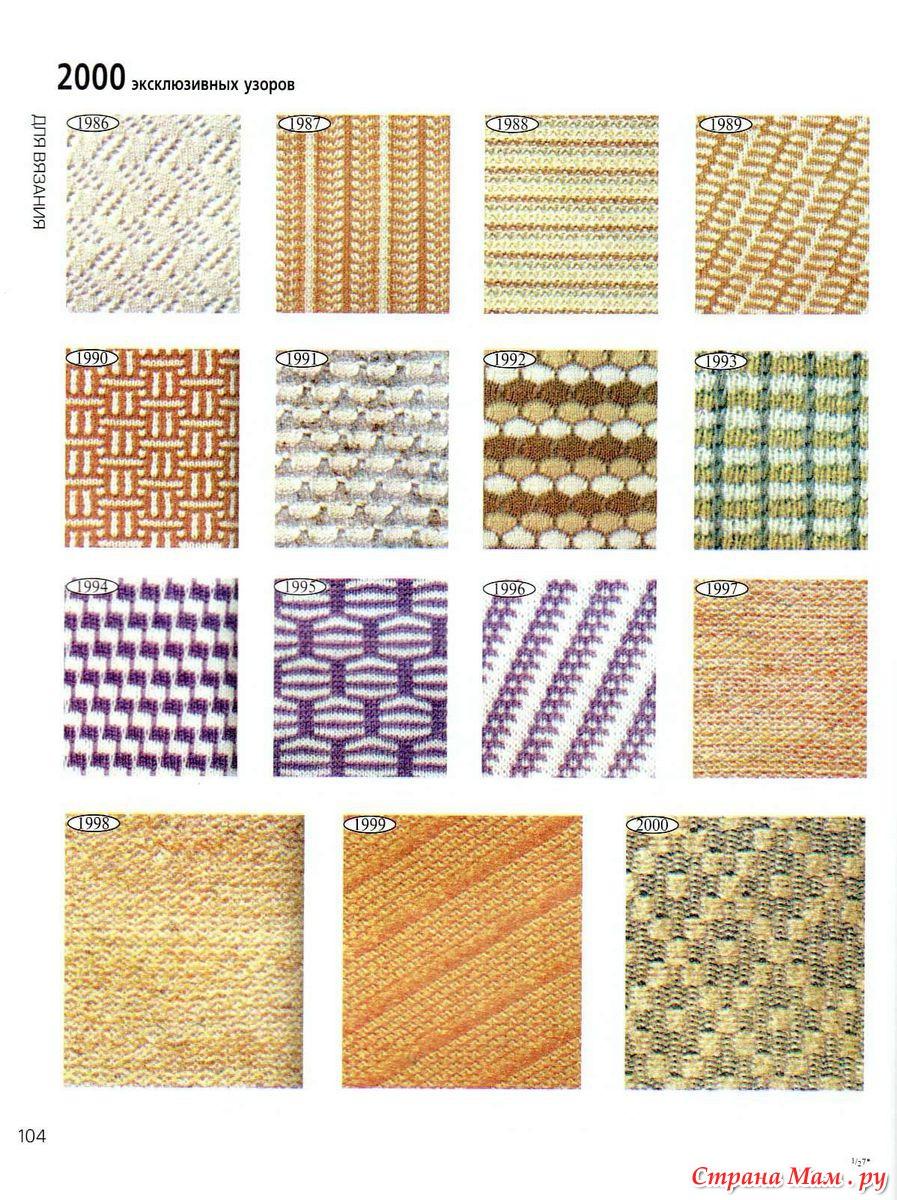 Скачать торрент 2000 эксклюзивных узоров для вязания (2000) 73