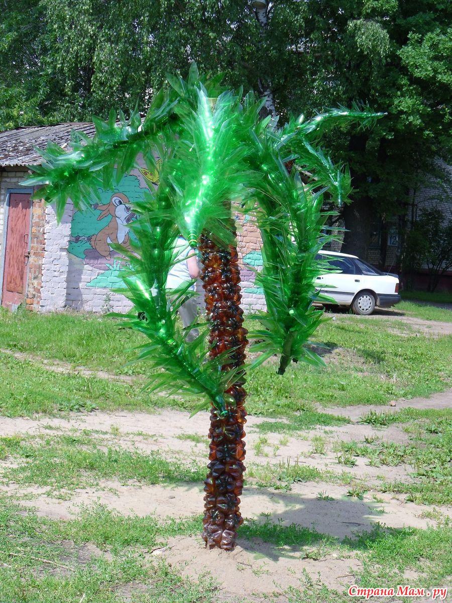 Как сделать пальму с пластиковых бутылок фото