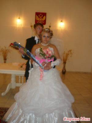 мы поженились через месяц после знакомства