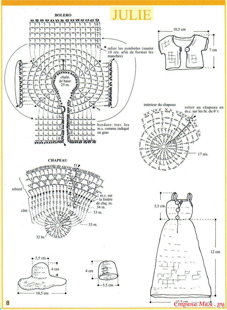 Вязание для маленьких со схемами