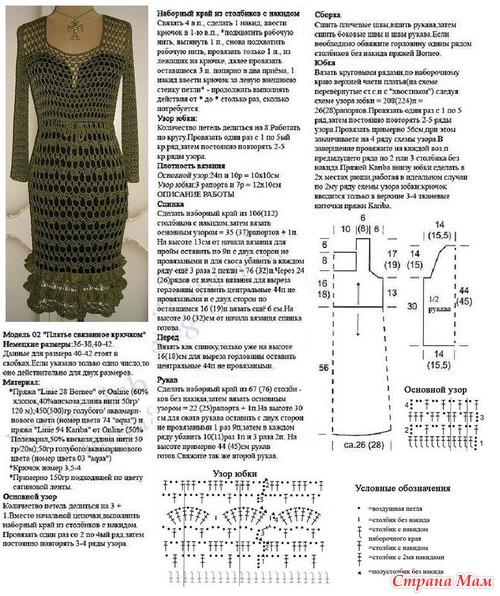 Модели вязаных платьев крючком со схемами разных модельеров