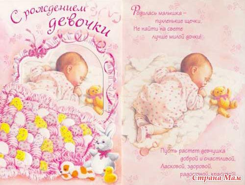 Мудрые поздравления с рождением дочери 166
