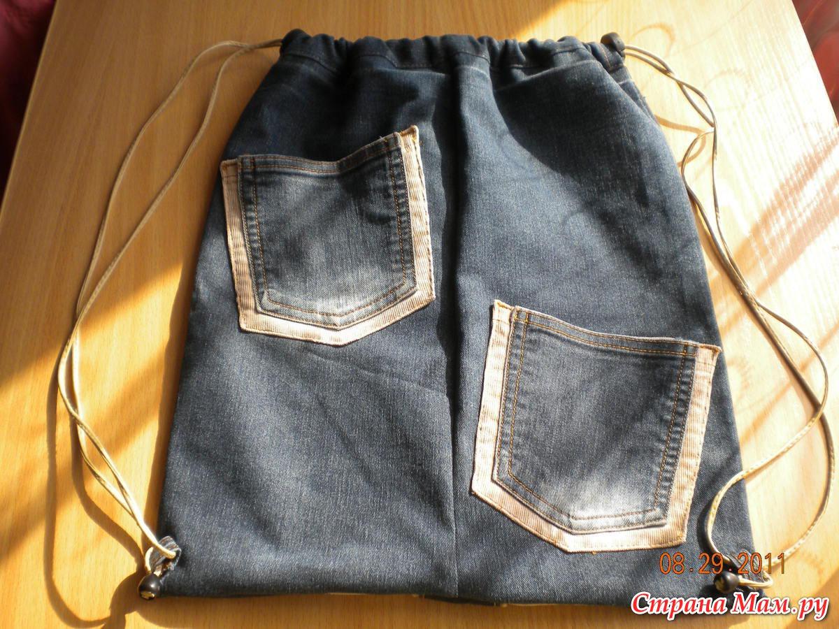 Мешок для обуви из старых джинсов