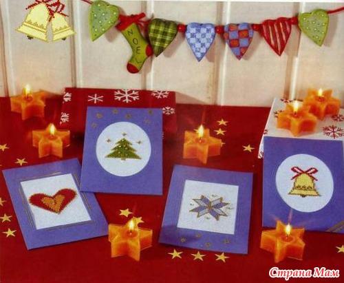 Новогодние открытки (вышивка)