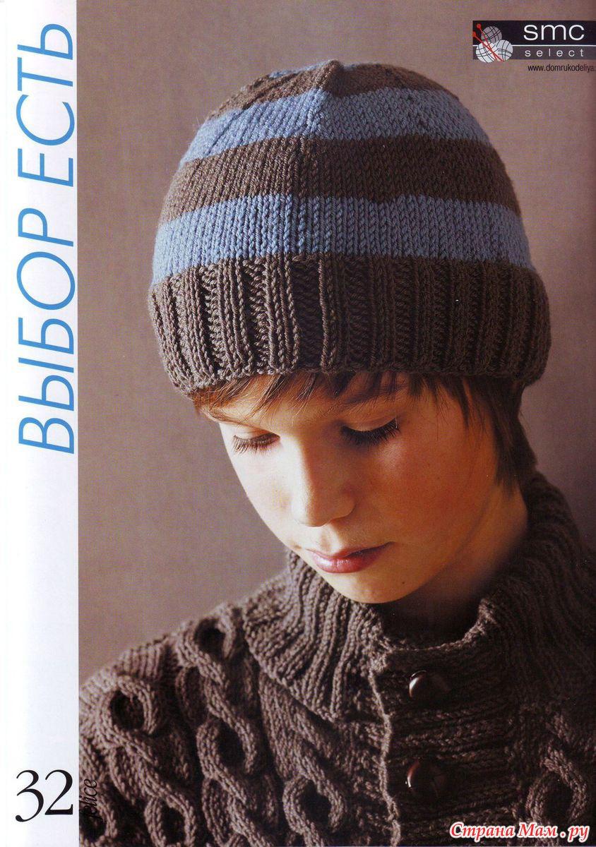 Вязан шапка для подростка