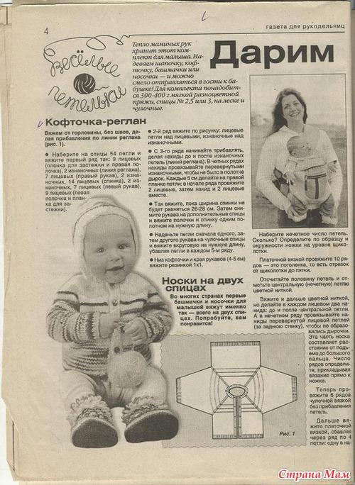 Вязание детям реглана от горловины 15