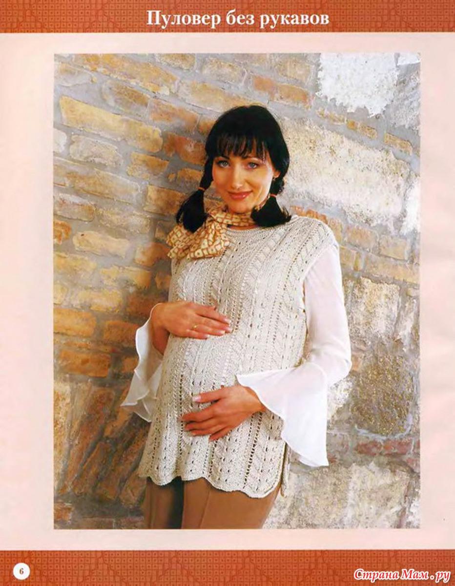 Вязание для беременной крючком