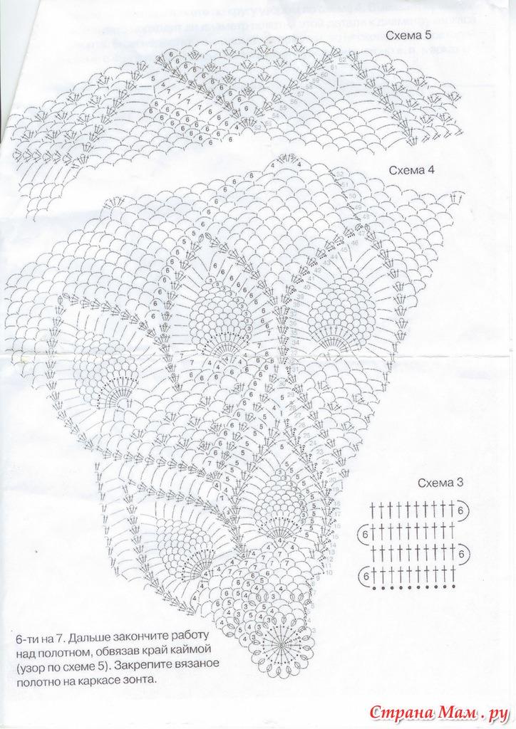 Зонт крючок вязание схема 10