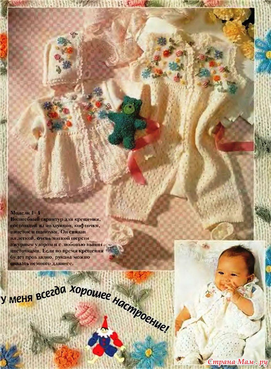 Красивое вязание для новорожденного