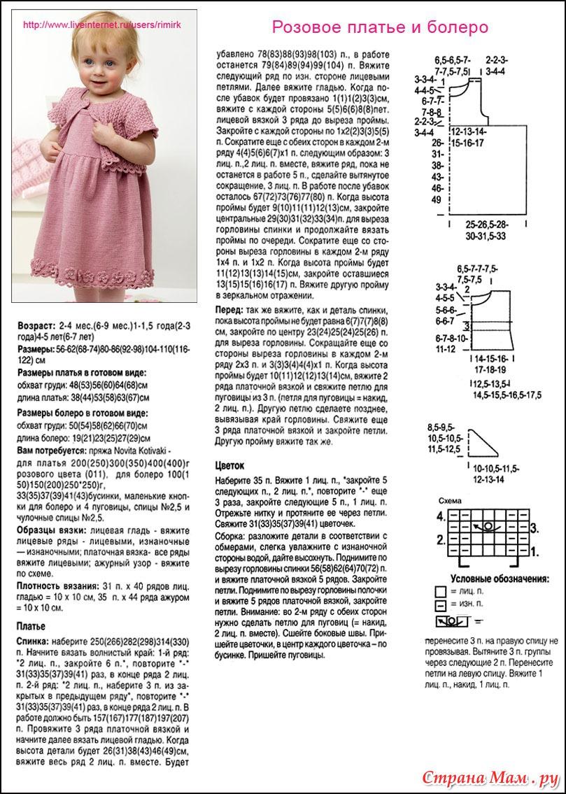 Платья крючком для девочки до года схемы