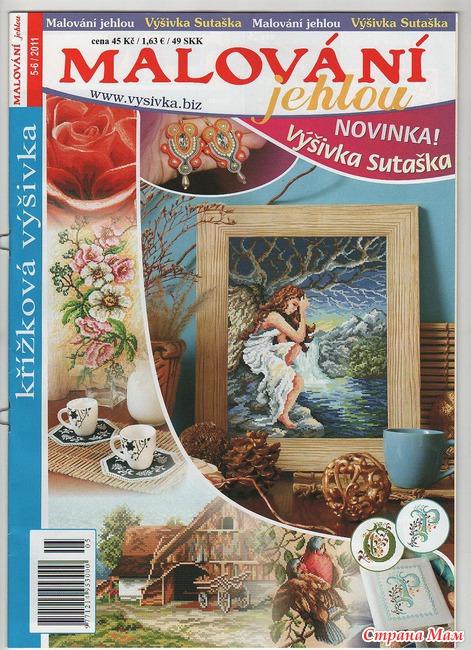 Схемы вышивки польские журналы
