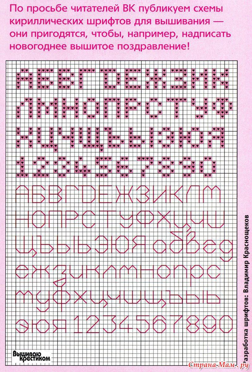 Схема букв для вышивки