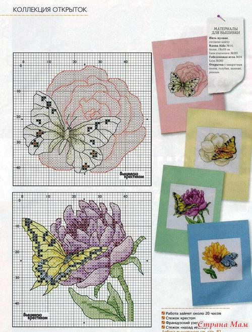 Вышивки открытка схема 92