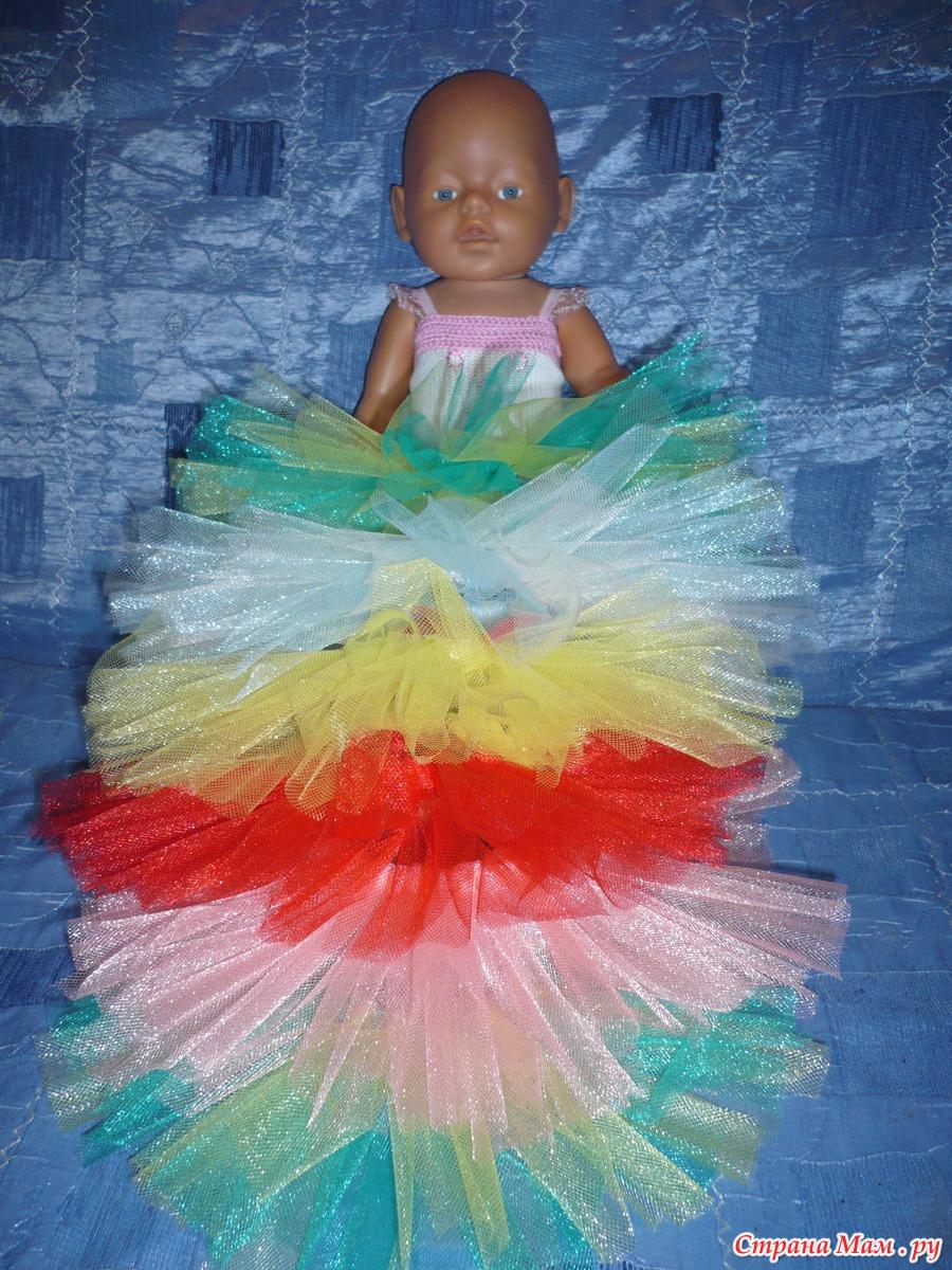 Как сшить юбку для куклы беби бона