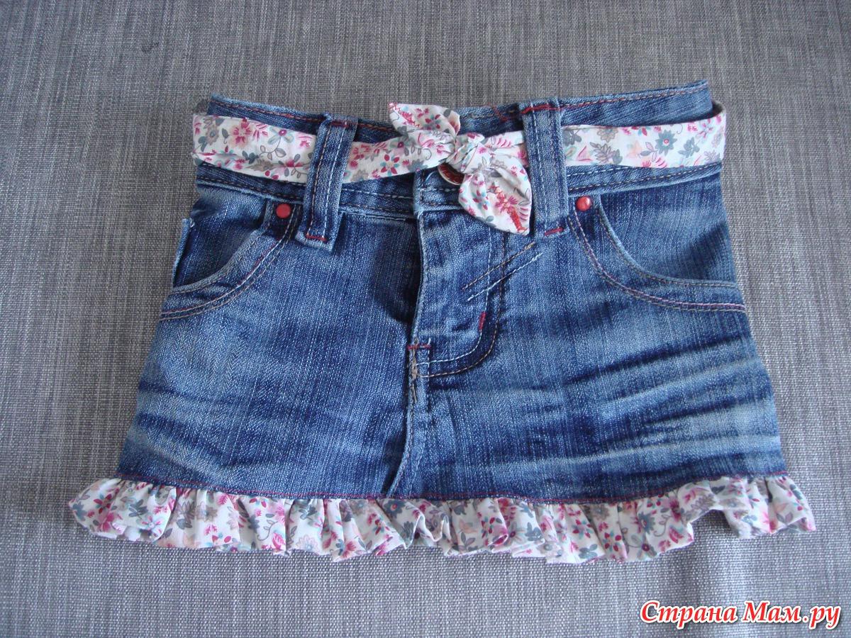 Как сшить джинсовую юбку для девочки из старых джинсов 83