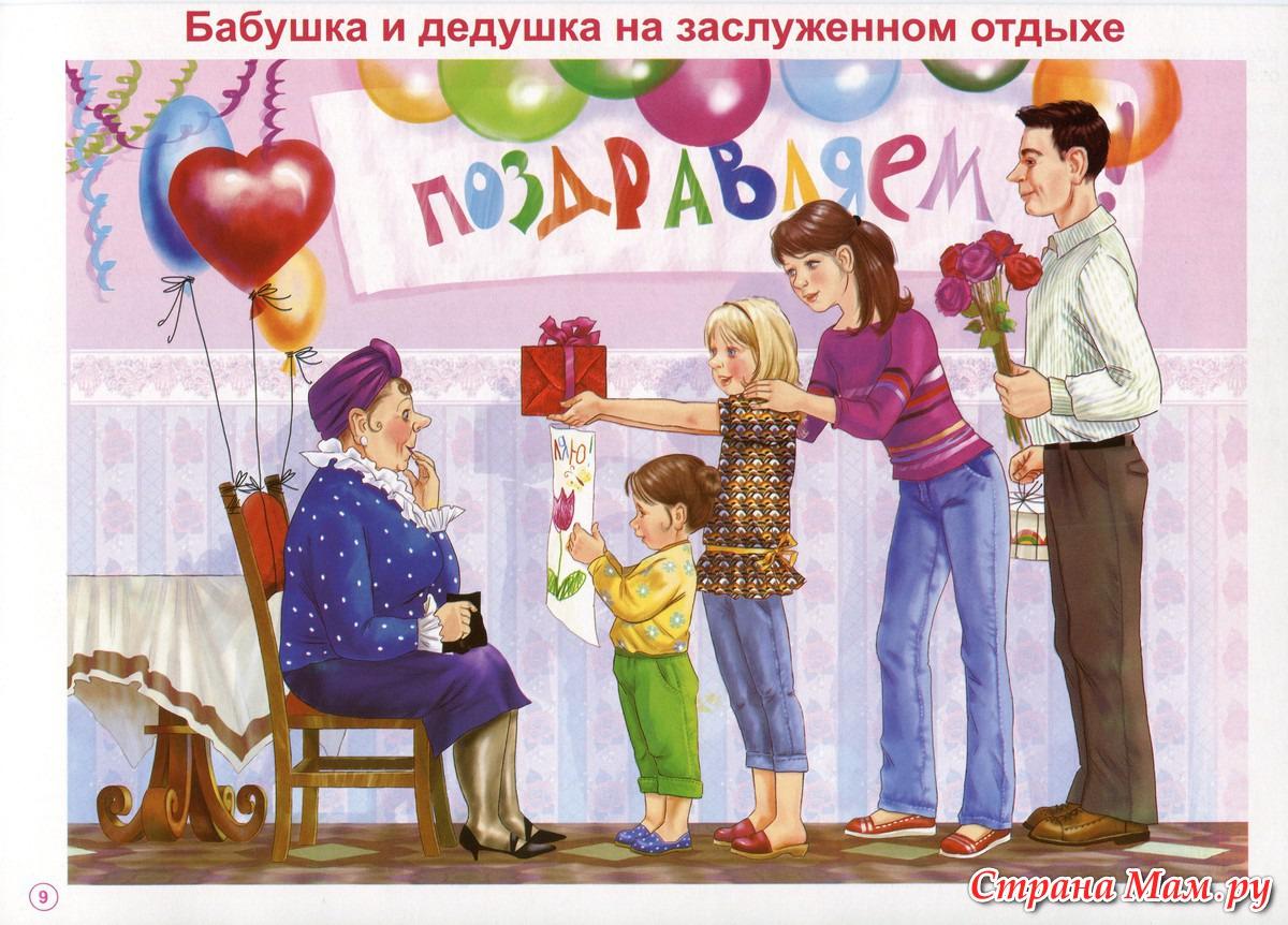 Картинки по теме семья для раскрашивания
