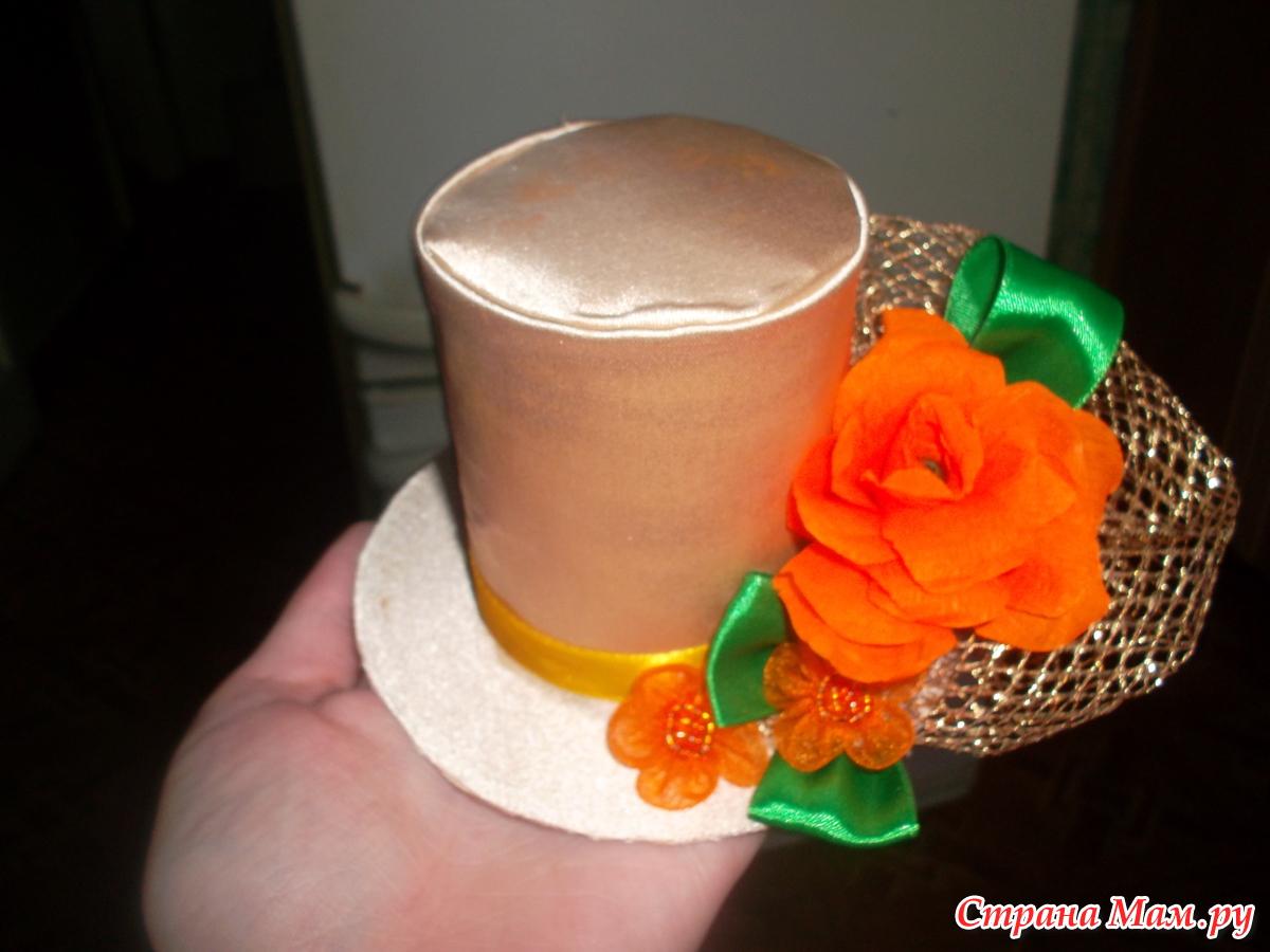 Шляпа для шампанского своими руками мастер класс 82