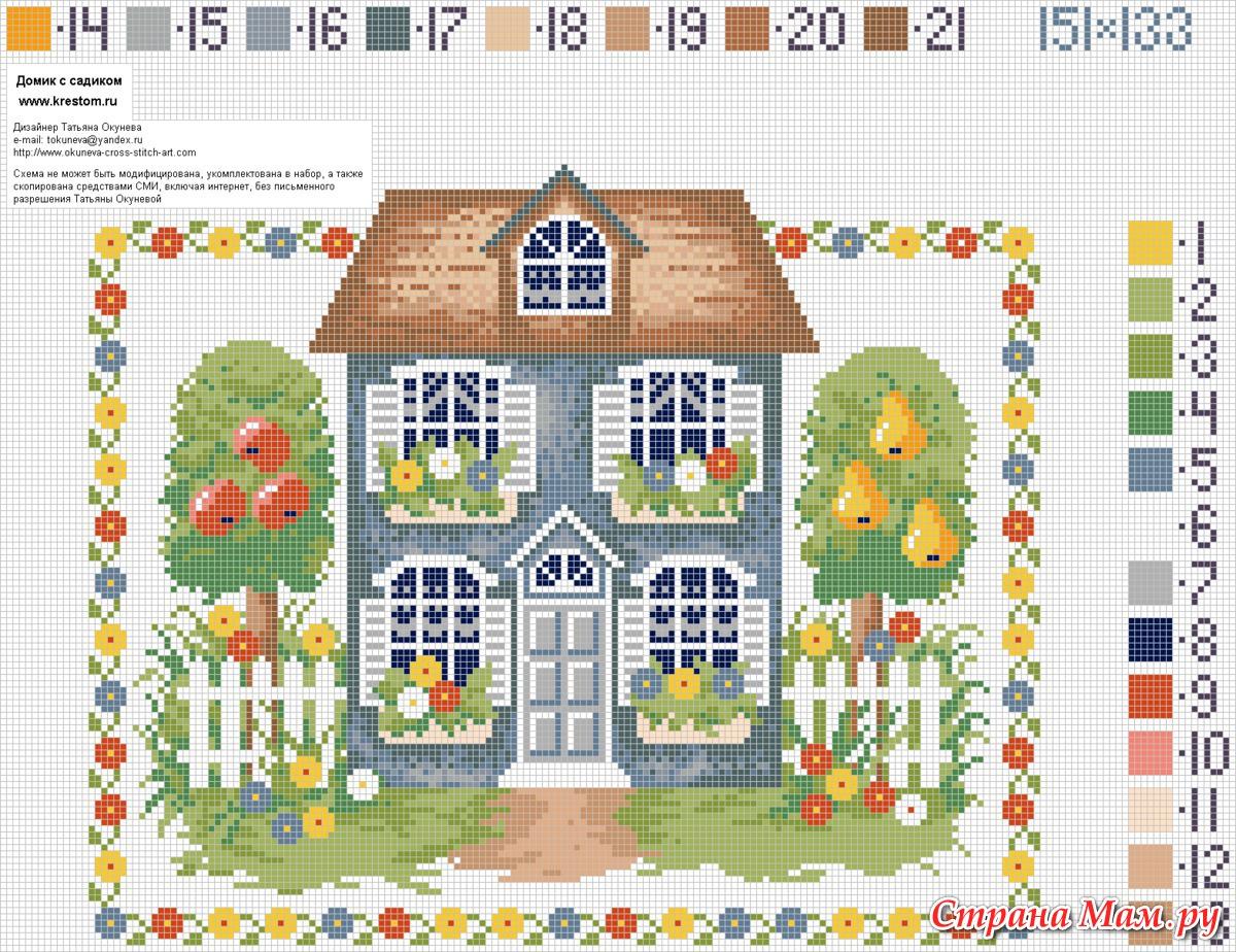 схемы вышивки домика крестиком