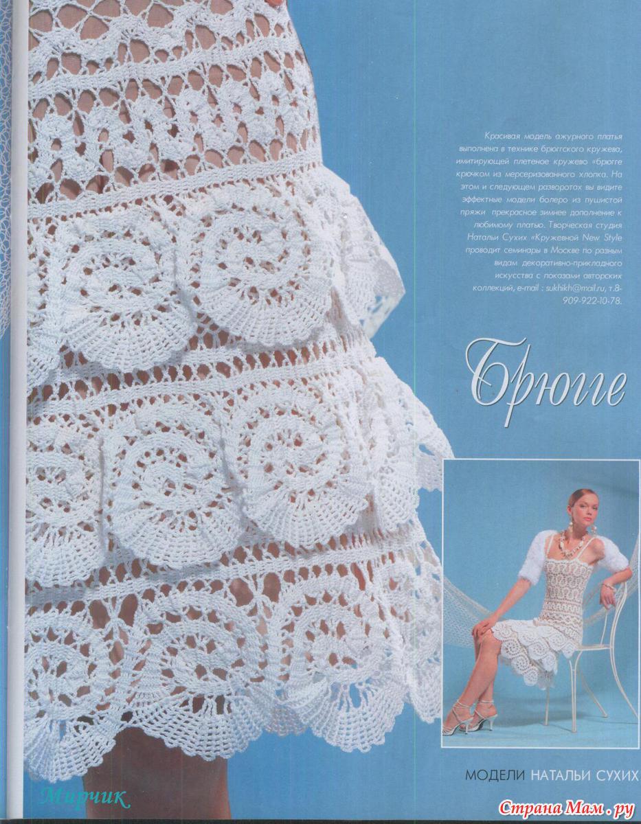 Вязание юбки брюггским кружевом