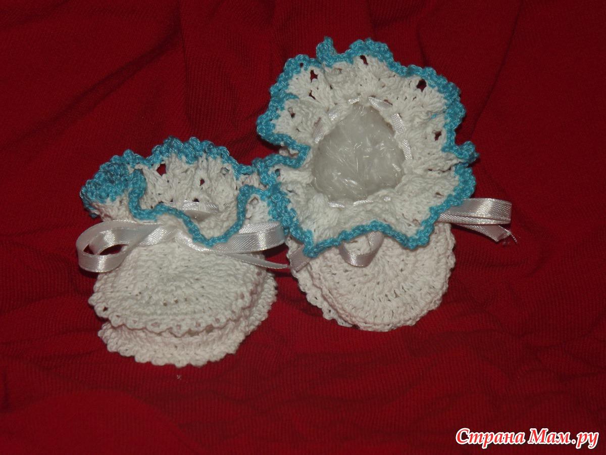 Вязанье для новорожденных пинетки крючком 957