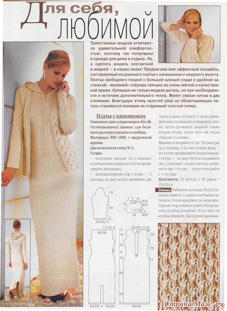Вязание зимнее для женщин спицами с описанием