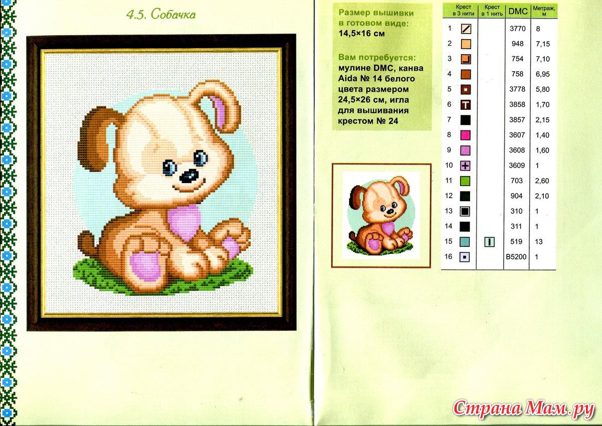 Детские схемы для вышивания крестом 25 штук, детские схемы для 66