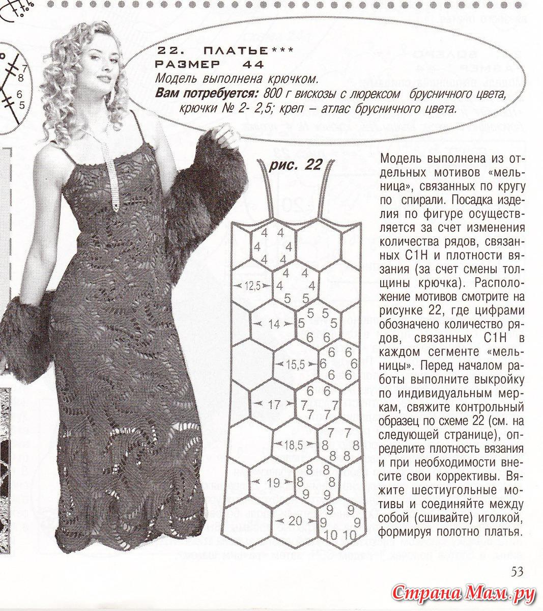 Платья черно белые схемы