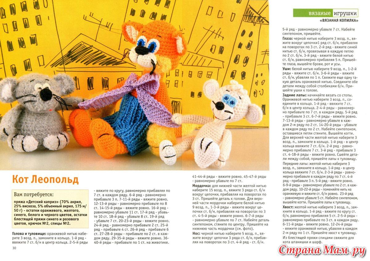 Схемы вязания игрушек кота