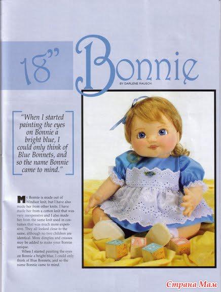 Как сшить большую куклу мастер класс