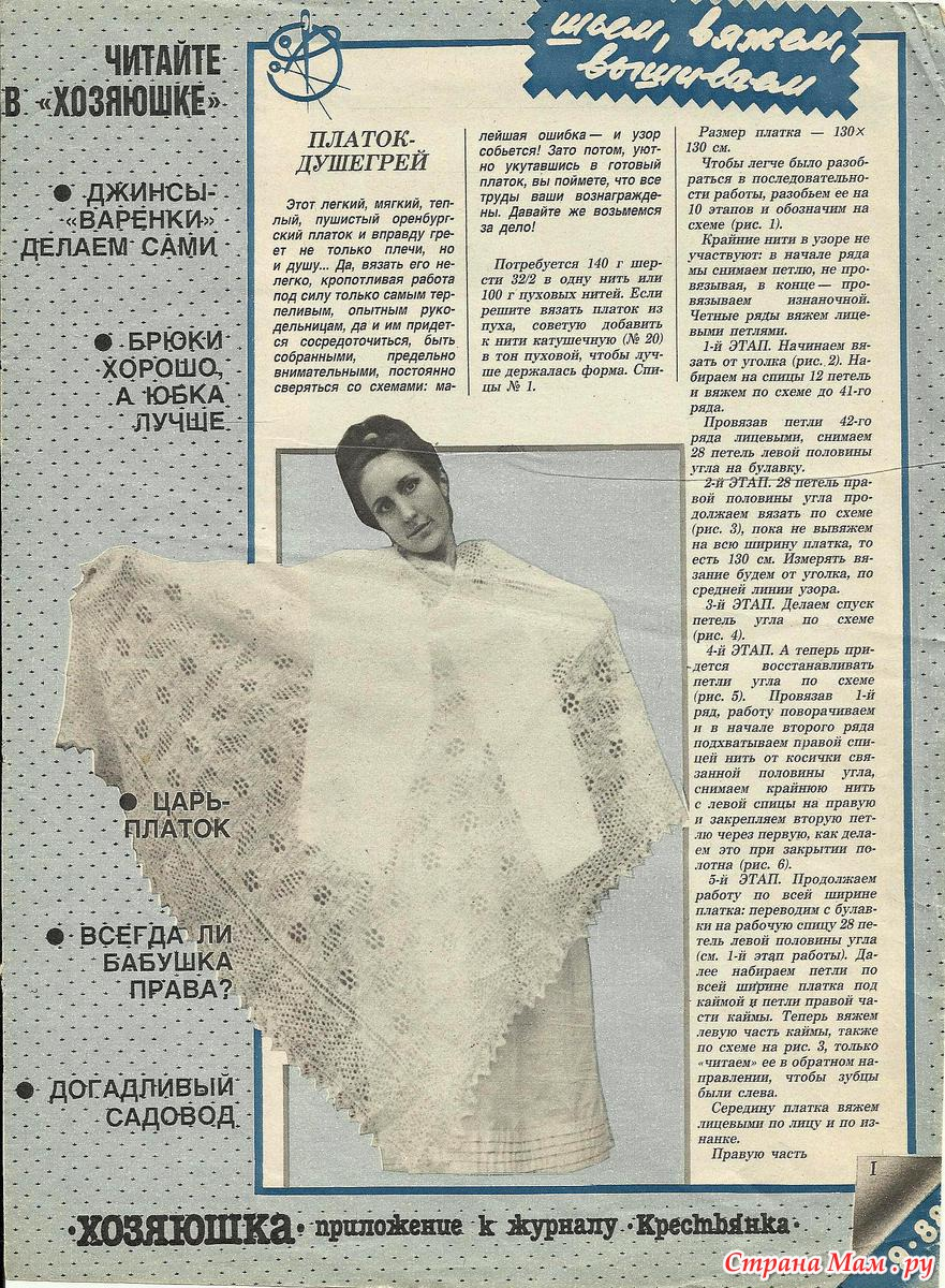 Вязание оренбургской шали схемы и описания