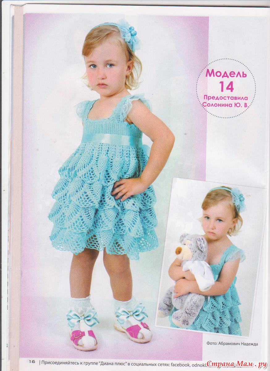 детское платье крючком на круглой кокетке