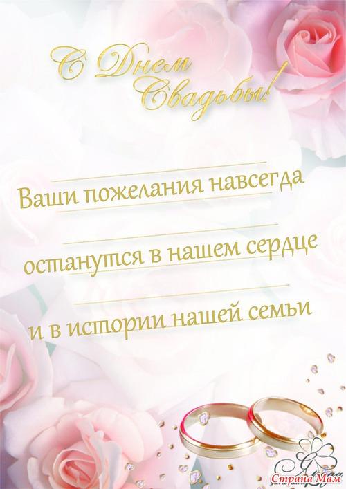Поздравления с регистрацией брака в возрасте 81