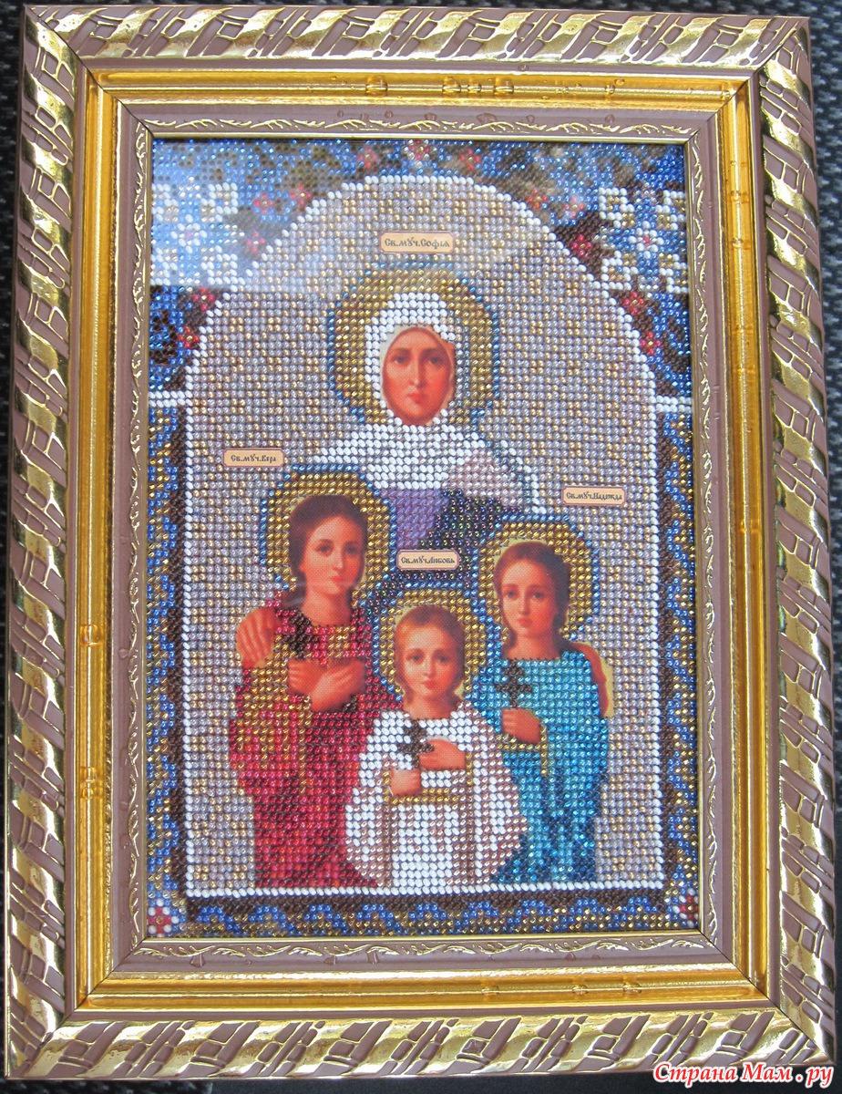 Икона вера надежда любовь и мать софья вышивка бисером