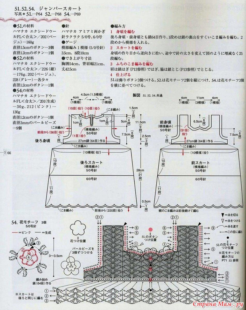 Вязание крючком детей японским схемам