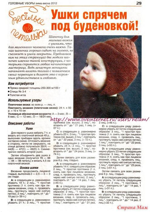 Как связать шапку спицами для ребенка до