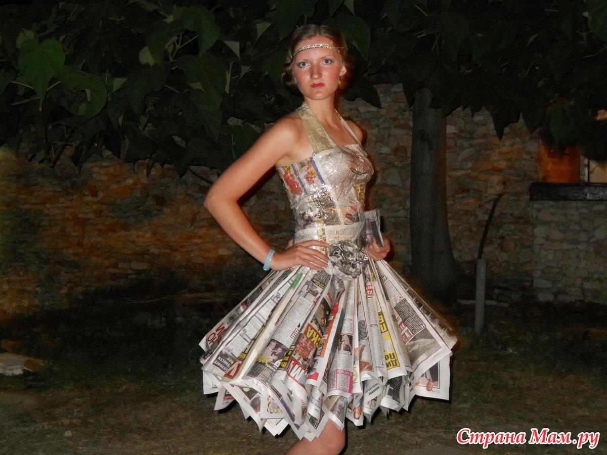 Платья своими руками фото из газет