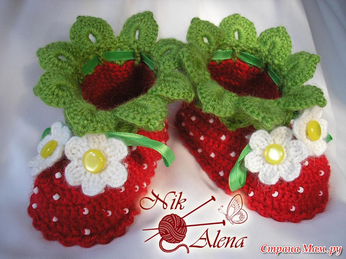 Связать пинетки ягодки для девочки