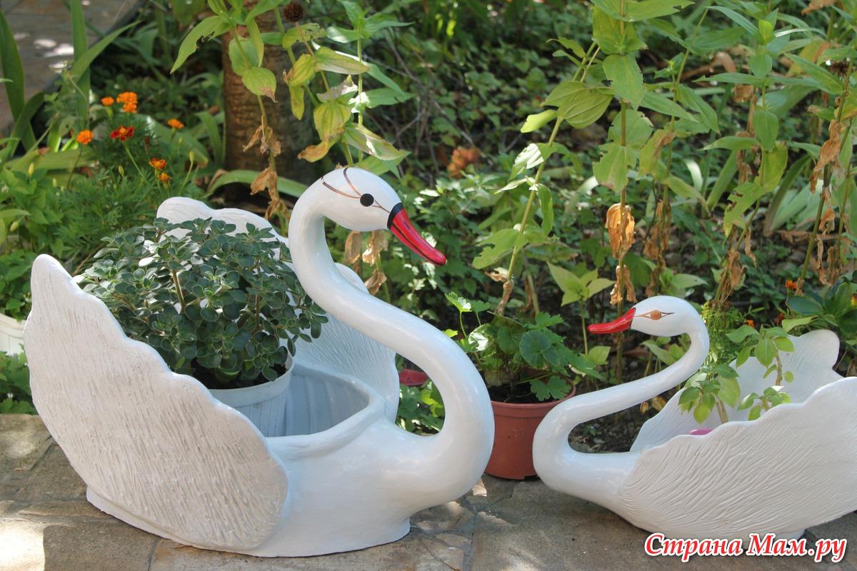 Поделки в сад из гипса своими руками лебедя